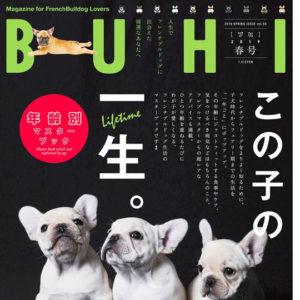 BUHI 2019年春号 Vol.50が3月27日に発売されました!