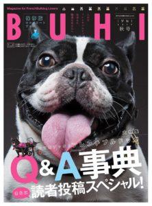 フレンチブルドッグ専門誌「BUHI」最新号発売!!