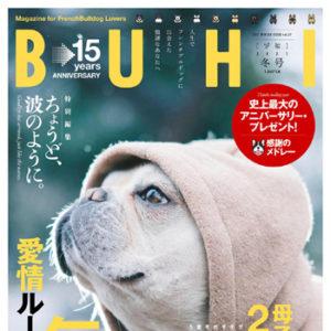 フレンチブルドッグ専門誌「BUHI」最新号発売!